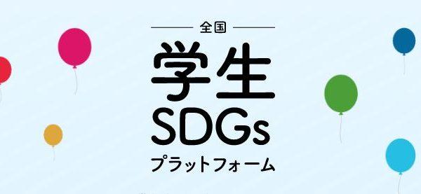 全国学生SDGsプラットフォーム